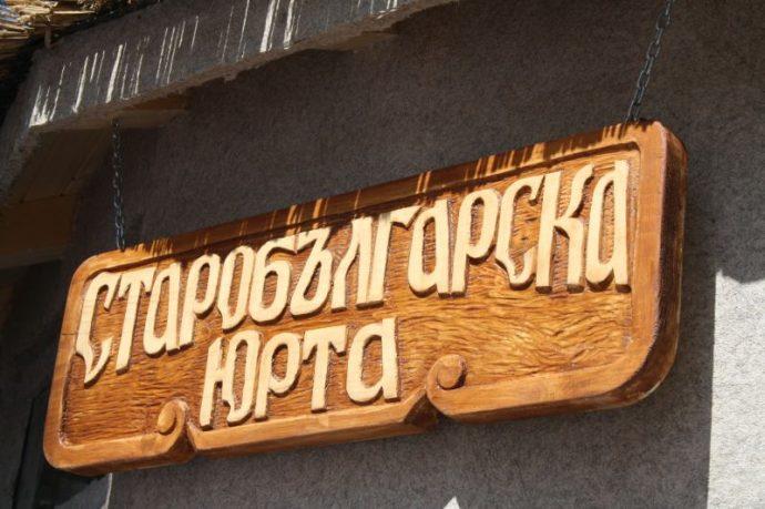 Старобългарската юрта