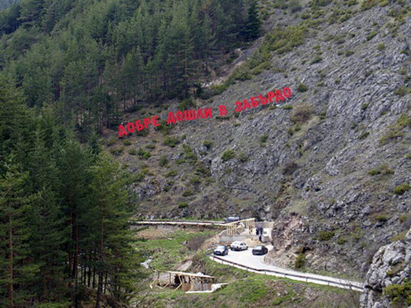 Пътят за Забърдо се вие сред скалите.