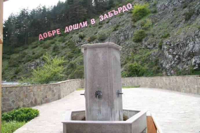Кът за почивка с красива чешма има на входа на с. Забърдо
